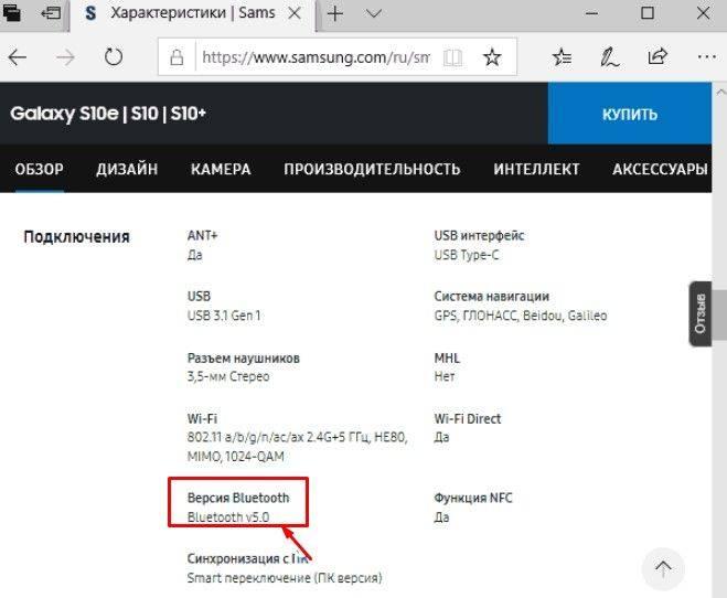 Как узнать версию блютуз на андроид телефоне - инструкция тарифкин.ру как узнать версию блютуз на андроид телефоне - инструкция