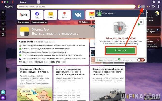 Как отключить vpn в яндекс браузере 4 способа