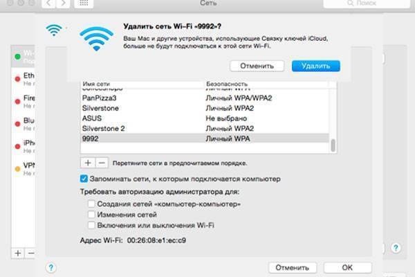 Почему макбук не видит сеть wifi: особенности работы с беспроводным интернетом на mac os