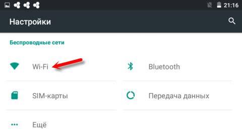 Подключение по wifi без доступа к интернету на android: способы исправить проблему