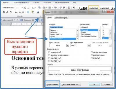 Как: как добавить шрифты в word - 2021
