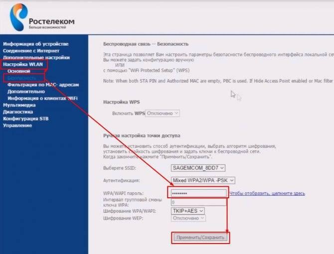 Для чего нужна кнопка wps на wi-fi роутере   nastroika.pro