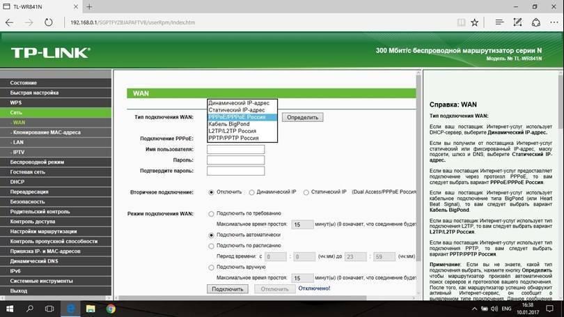Как подключить и настроить маршрутизатор tp-link tl-wr840n: вход в веб-интерфейс