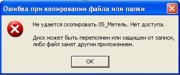 Удаление файлов которые не удаляются unlocker? - компьютеры, планшеты и программы, доступно обо всём.