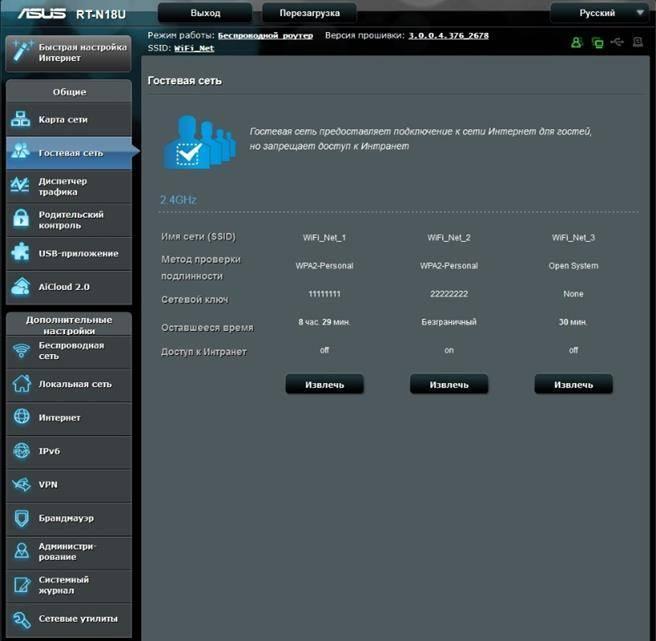 Приложение asus router: управление роутером asus со смартфона (android, ios)