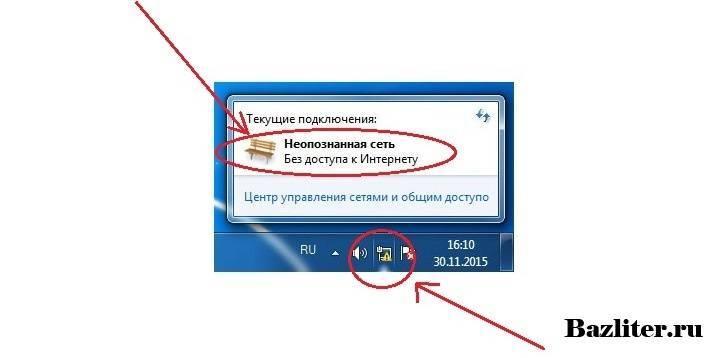 Как на виндовс 7 устранить ошибку «неопознанная сеть без доступа к интернету»