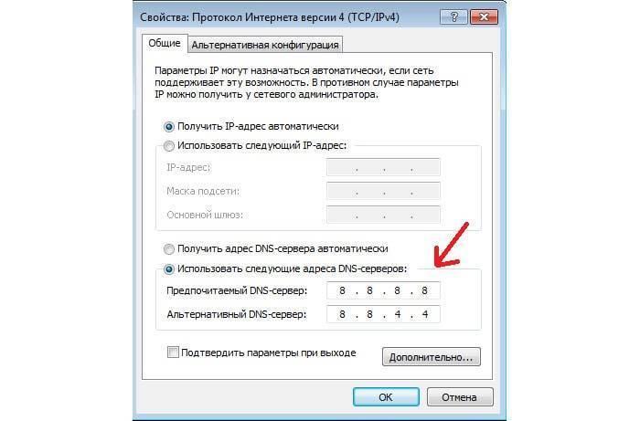 Как исправить ошибку «dns probe finished nxdomain»? в windows 10, 8, 7