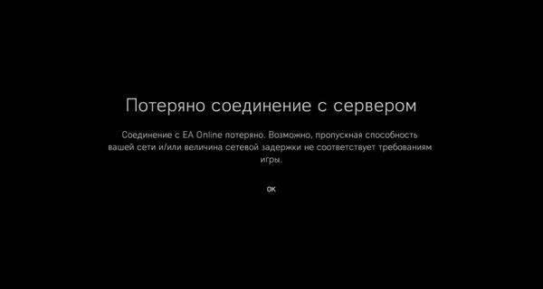 Потеряно соединение с сервером в онлайн играх - форум игры warface