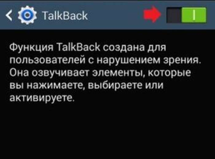Talkback что это за программа на андроид и как пользоваться