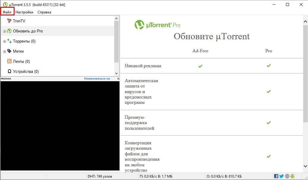 Как отключить автозапуск utorrent в windows 10, 8, 7