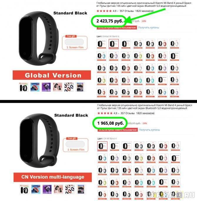 Mi band 5 cn и global: в чём разница и какой браслет купить
