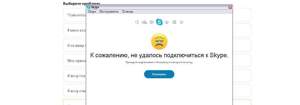 """Skype """"не удалось установить соединение"""". нет подключения к skype, но интернет работает"""