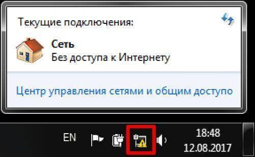 Не работает wi-fi на ноутбуке (красный крестик на значке соединения)