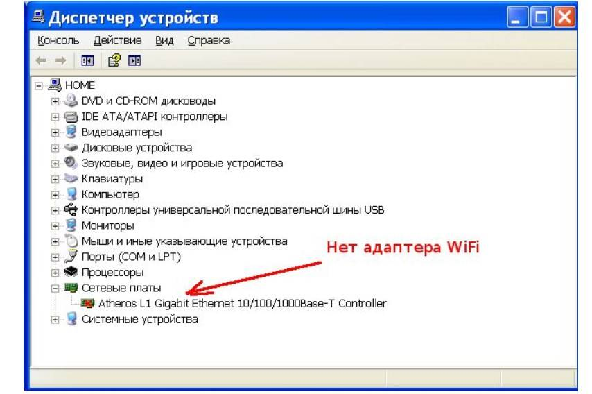 Как включить wi-fi на ноутбуке lenovo?