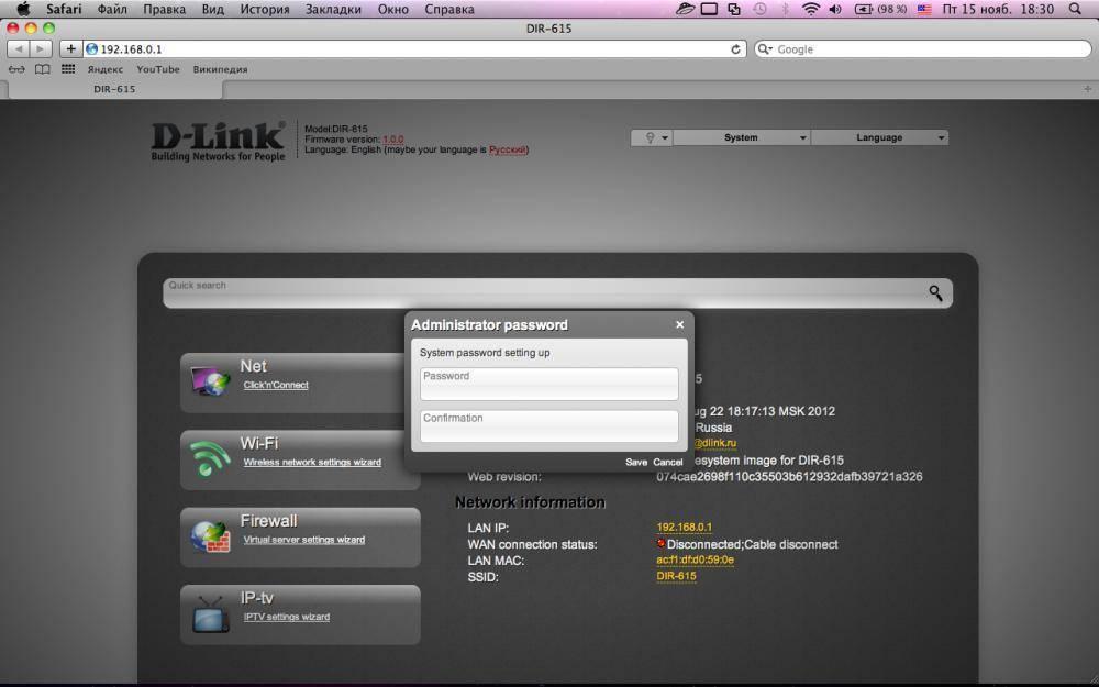 Настройка роутера  d-link dir-615: как перенастроить маршрутизатор?