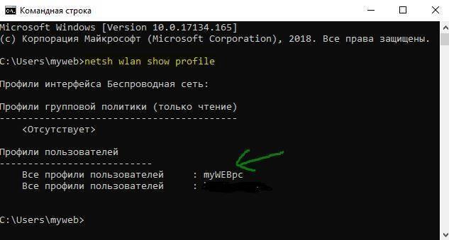 Как посмотреть пароль от wi-fi в windows 10