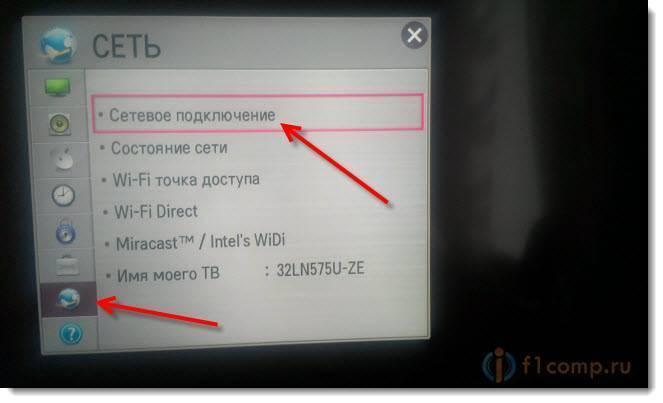 Как подключить к wi-fi телевизоры lg? как включить wi-fi-адаптер? почему он не подключается? как настроить wi-fi-модуль?