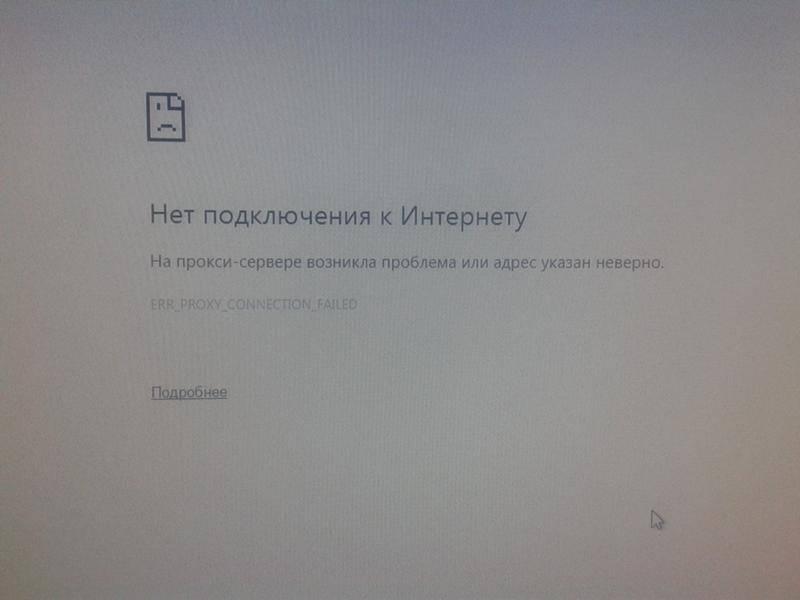 Прокси-сервер не отвечает: что делать, если не удается подключиться | a-apple.ru