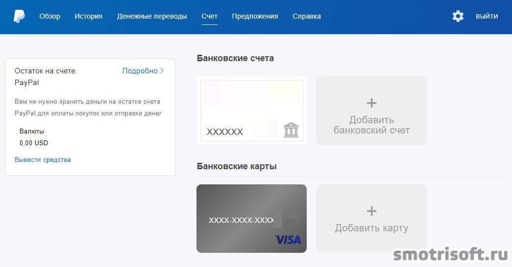 Как пользоваться paypal без карты - можно ли оплачивать через paypal без привязки
