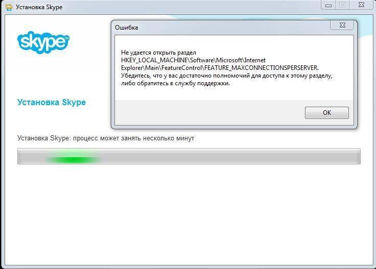 Ошибка: «к сожалению не удалось подключиться к skype, проверьте подключение»: что делать, как исправить