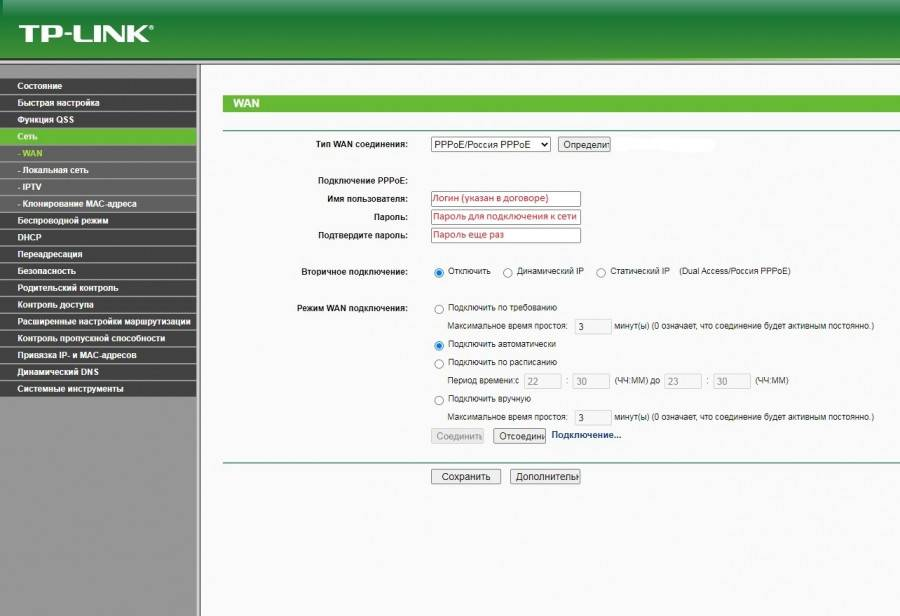 Удаленное управление роутером tp-link (через интернет)