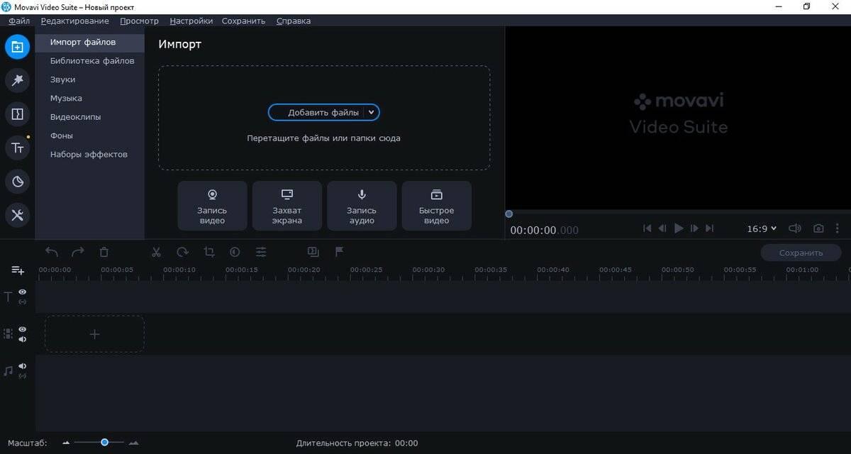 Movavi — программы для редактирования видео и фото