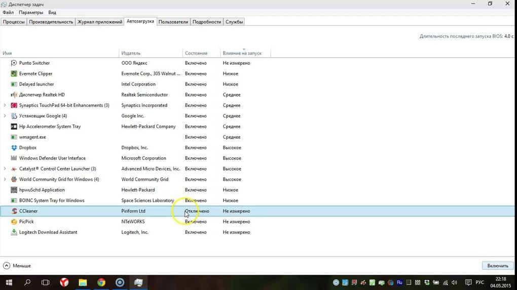 Тонкая настройка автозапуска программ windows 10
