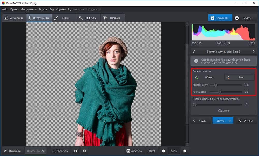 Простой фильтр для автоматического удаления фона с изображений / хабр