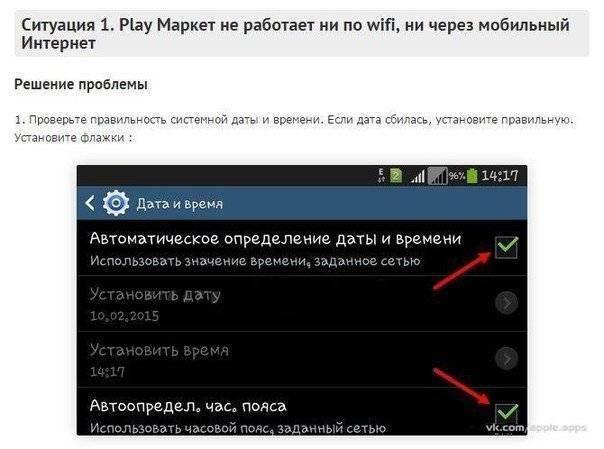 Сайт о компьютерной технике    скачивание только по wifi как отключить. для загрузки требуется подключение к сети wifi. как загружать большие приложения по мобильной сети