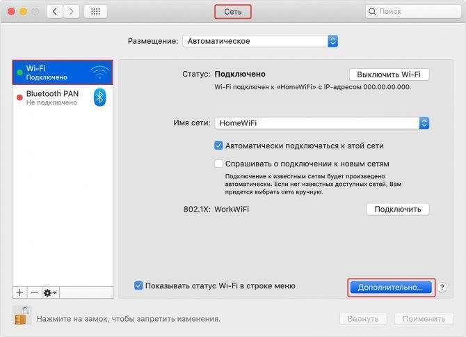 Почему macbook не видит wi-fi сеть или интернет [решение]