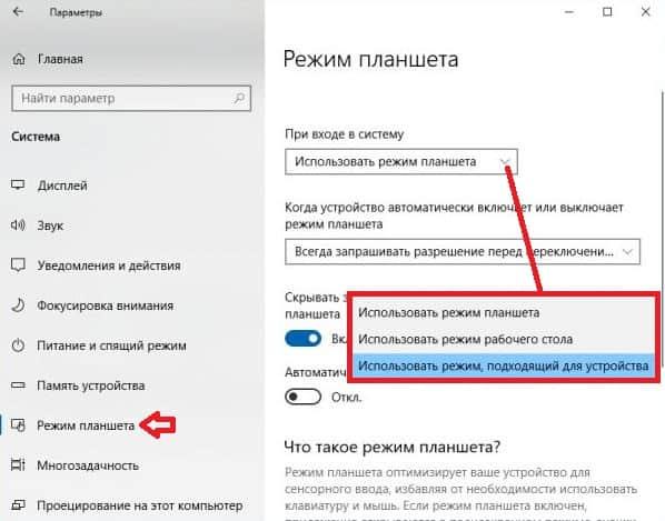 Режим планшета windows 10 на ноутбуке – что это такое, как отключить