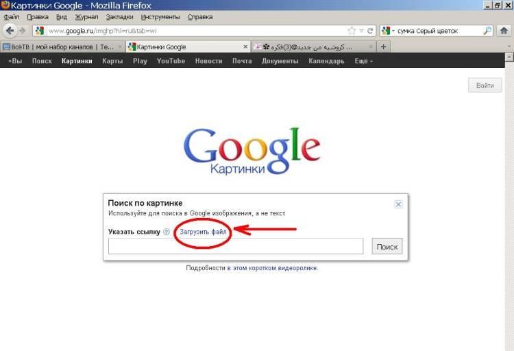 Поиск по картинке в гугл и яндекс: загрузить картинку или фото и найти изображение. (как это работает?)