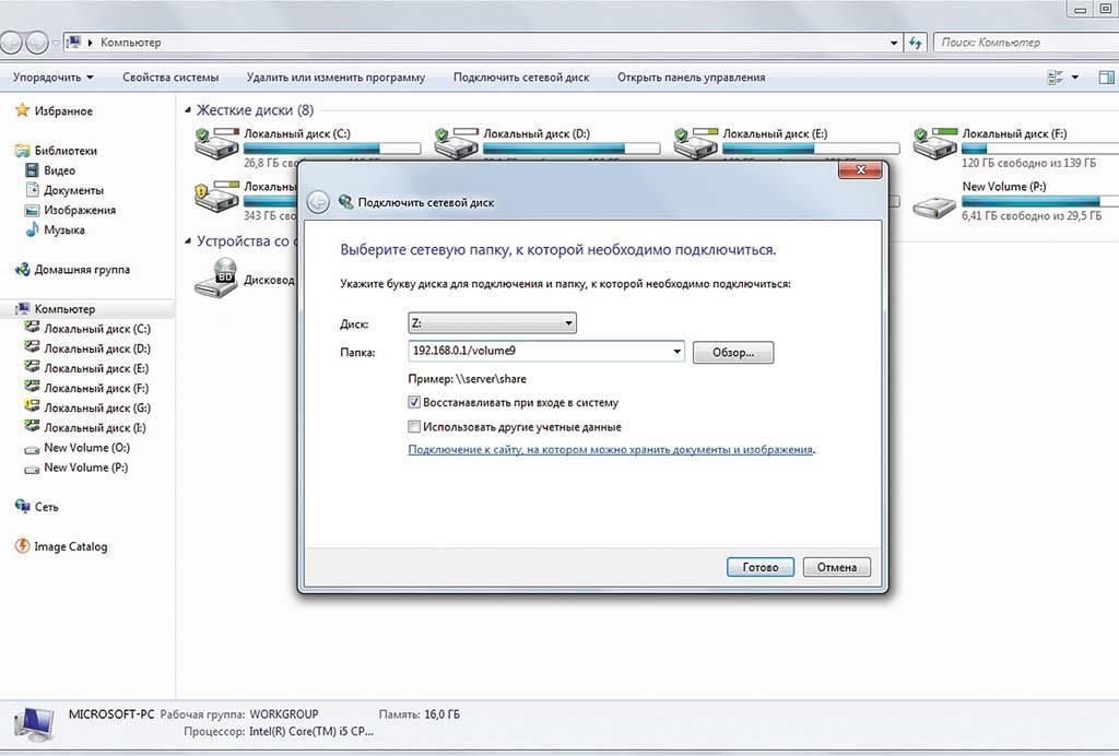 В чем отличие ftp, samba или dlna на wifi роутере — какой файловый сервер лучше?