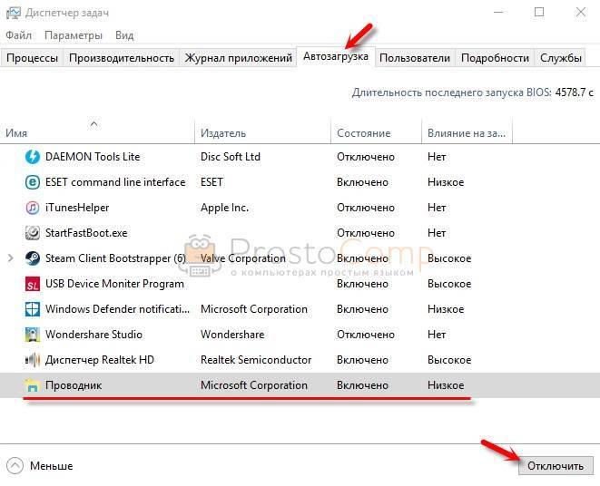 При включении компьютера открывается браузер с сайтом: как убрать? – windowstips.ru. новости и советы