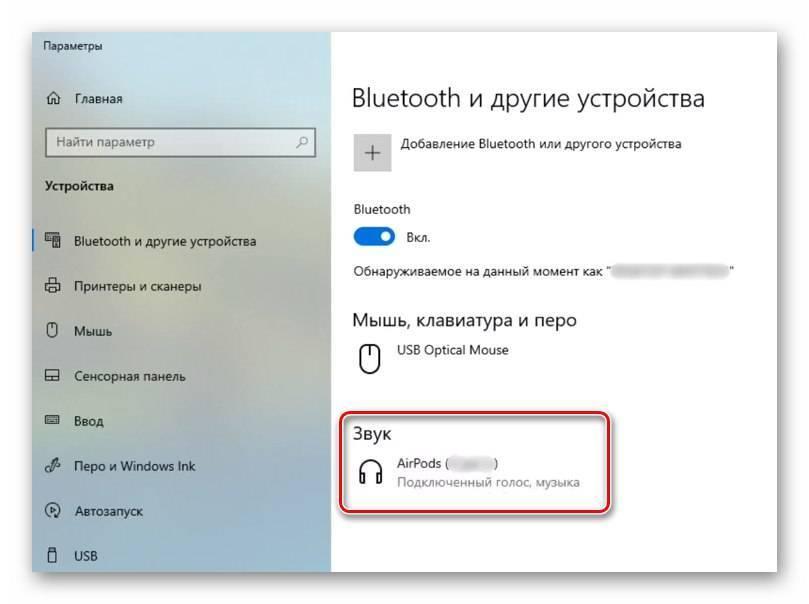 Как подключить беспроводные наушники к windows-компьютеру - deep-review