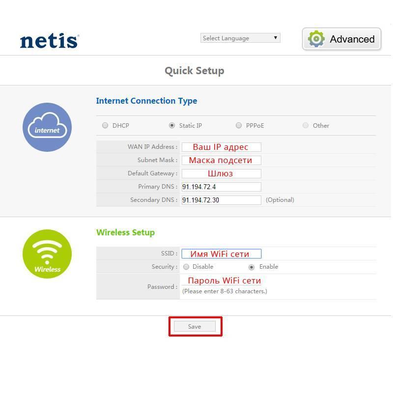 Netis wf2411e: пошаговый алгоритм настройки роутера