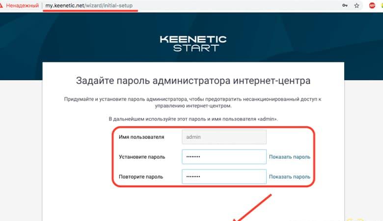 My.keenetic.net вход в личный кабинет