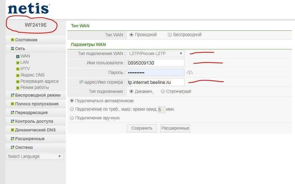 Роутерnetis wf2419e: краткий обзор и инструктаж по настройке