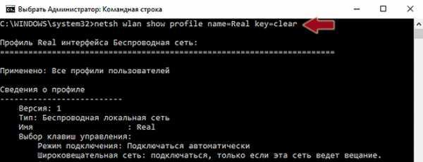 5 способов посмотреть забытый пароль от wi-fi на компьютере с windows 7