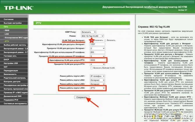 Настройка IPTV На Роутере TP-Link — Ростелеком (VLAN ID), Билайн и Другие