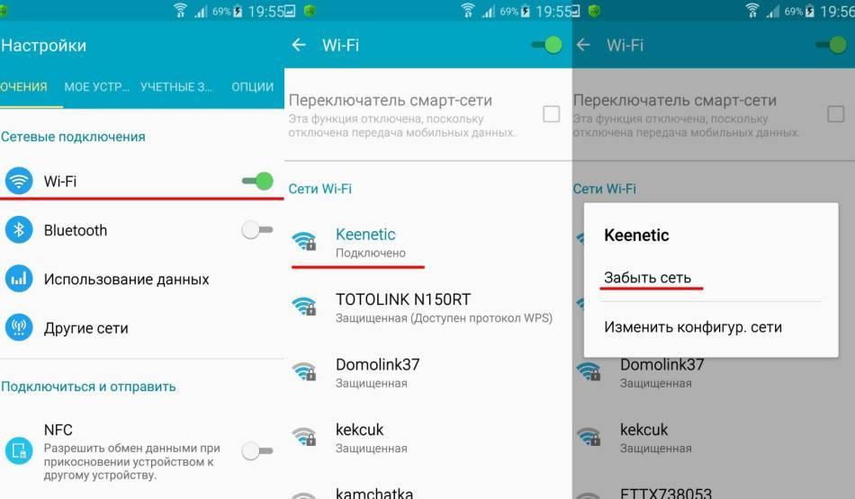 Wi-fi подключен, но интернет не работает на андроид