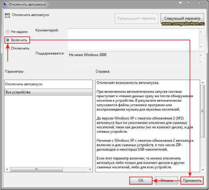 Utorrent запускается при включении компьютера windows 10