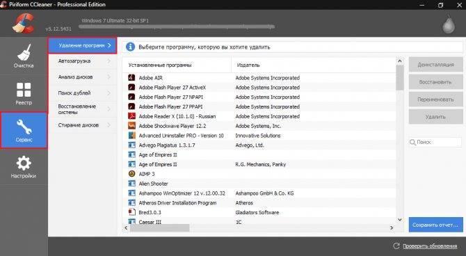 Как удалить неудаляемую программу с компьютера: обзор программ