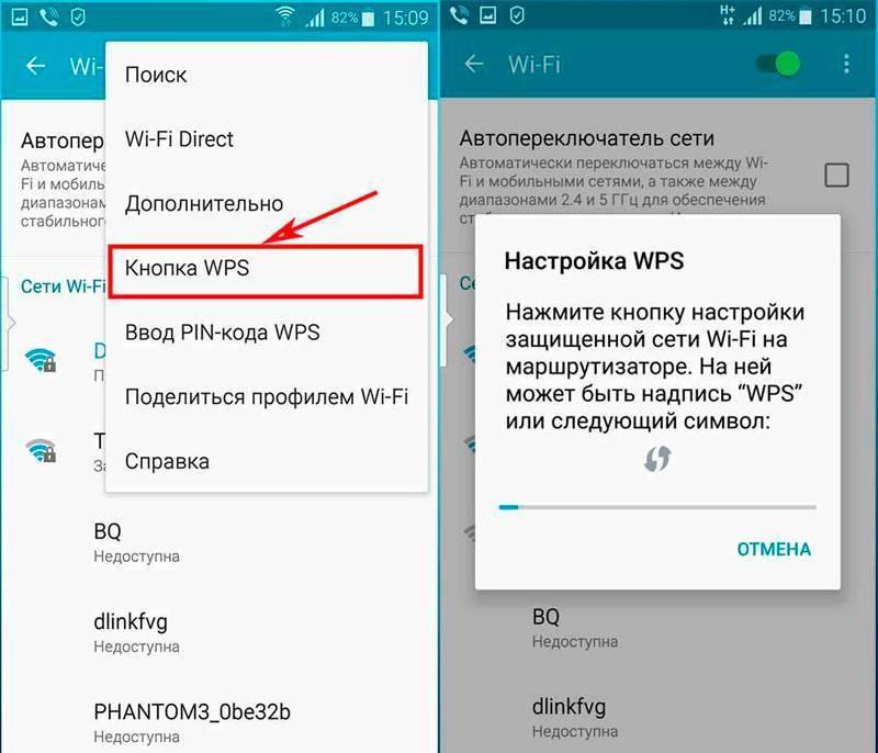 Как подключиться к чужим wi-fi не зная пароля: с телефона android и без компьютера