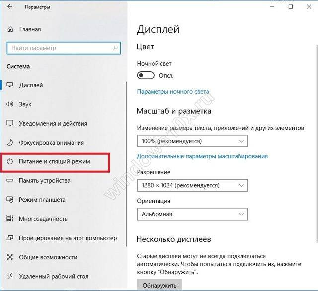 Спящий режим windows 10: как включить, настроить и выйти из него – windowstips.ru. новости и советы