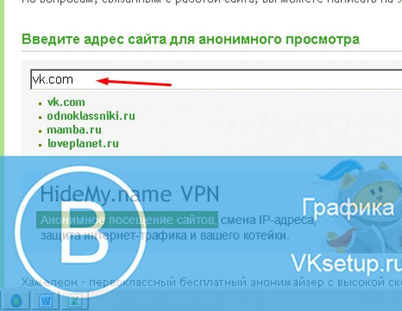 Vpn от hidemy.name: анонимный и безопасной доступ к любым сайтам