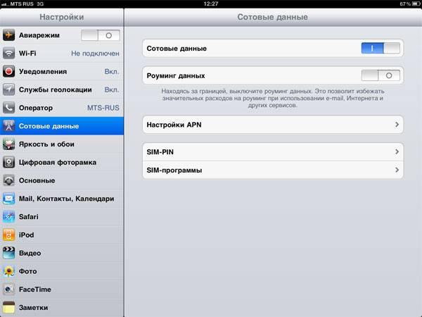 Не работает wi-fi на ipad