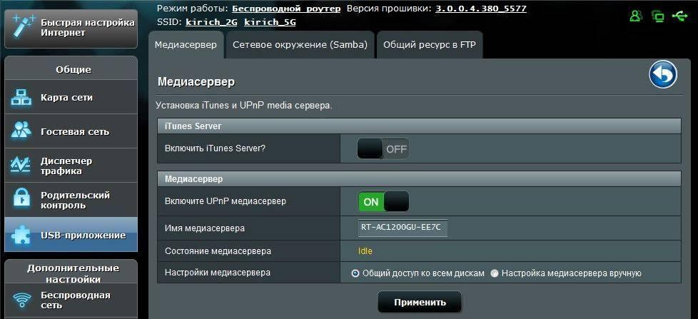 Обзор asus rt-ax88u: wi-fi 6 против суровой реальности - 4pda