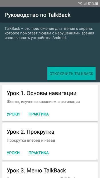 Как убрать специальные возможности андроиде. как отключить функцию talkback на андроиде