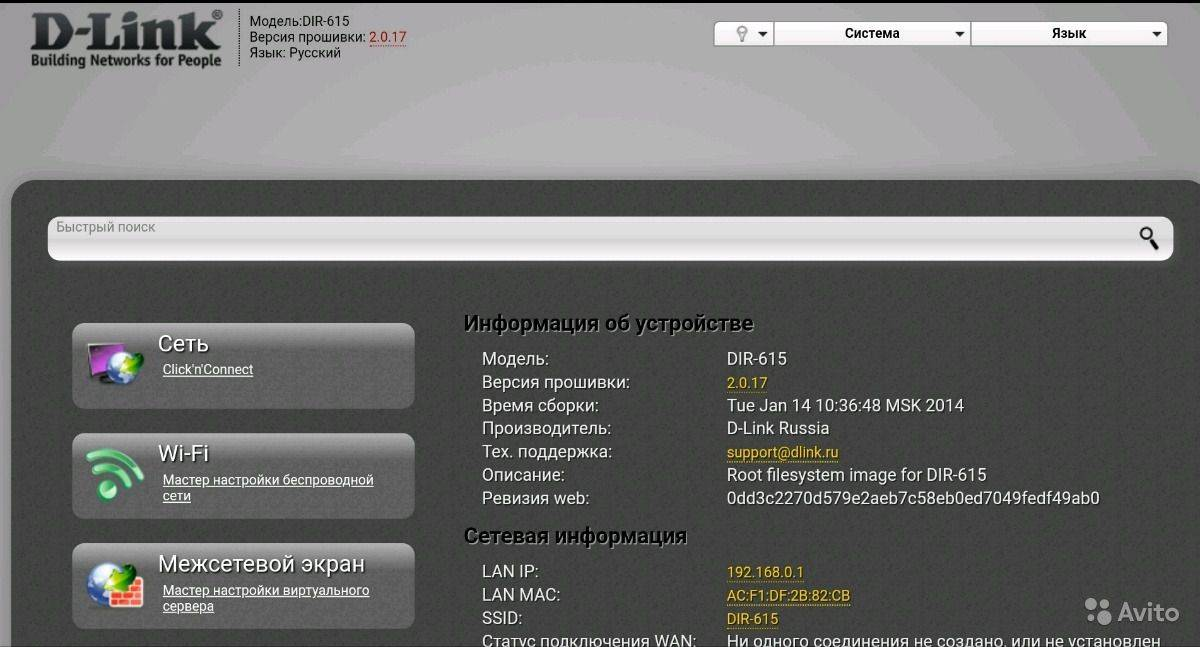Инструкция к роутеру d-link dir-615 - как подключить и настроить? - вайфайка.ру